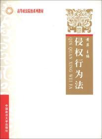 侵权行为法上海 黄萍  中国政法大学出版社 9787562032700