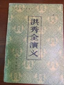 洪秀全演义·中国古典小说选刊