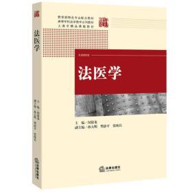 法医学 闵银龙 9787511882202 法律出版社