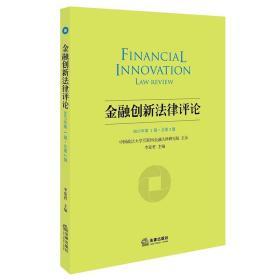 金融创新法律评论(2017年第1辑 总第2辑)