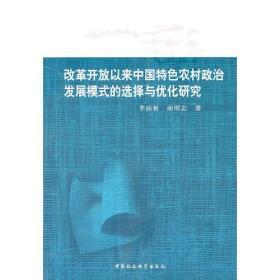 改革开放以来中国特色农村政治发展模式的选择与优化研究