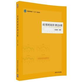 应用时间序列分析白晓东清华大学出版社