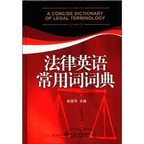 法律英语常用词词典