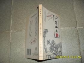双色插图版·小窗幽记(85品小32开p1有笔记2003年1版1印164页)40671
