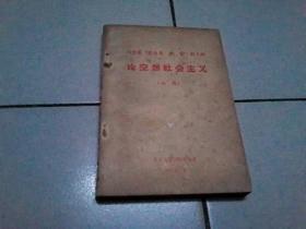 马克思恩格斯列宁斯大林论空想社会主义(初稿)