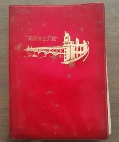南京长江大桥笔记本