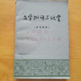 文学批评与欣赏(参考资料)人间词话 中国文学欣赏举隅