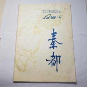 秦都1989_6