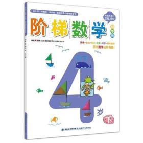 现货阶梯数学:4岁(下)(精华版) 韩国大教出版社,千太阳