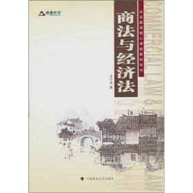 正版现货 商法与经济法-众合教育核心课程教材系列 王小龙著 出版日期:2011-05印刷日期:2011-05印次:1/1