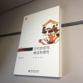 汉代的信仰、神话和理性  【一版一印 库存新书  自然旧  正版现货  实图拍摄】