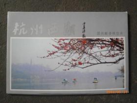 杭州西湖  邮资明信片(6张)