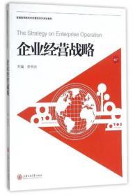 企业经营战略/普通高等院校经济管理系列规划教材