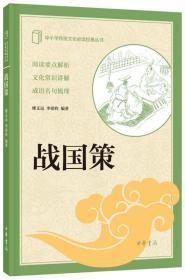中小学传统文化必读经典丛书:战国策