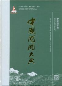 中国河湖大典:西南诸河卷