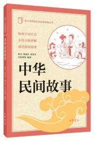 中华民间故事(中小学传统文化必读经典)