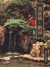 刘敦桢•瞻园