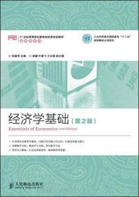 正版微残-经济学基础(第2版)CS9787115384591
