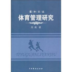 二手体育管理研究蕴知文丛周蕤中国戏剧出版社9787104030416