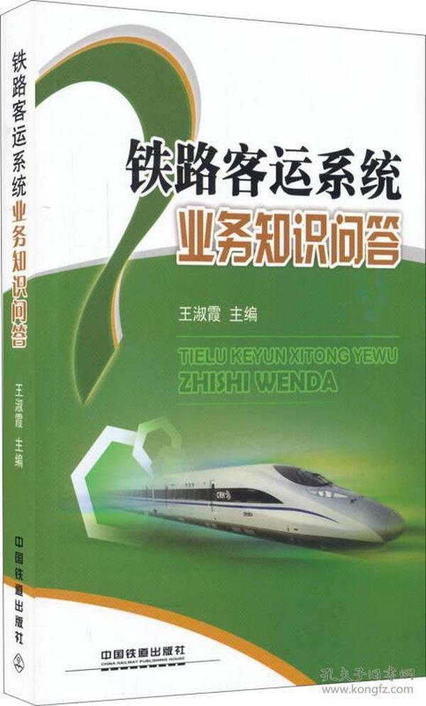 铁路客运系统业务知识问答
