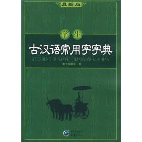 学生古汉语常用字字典(最新版)
