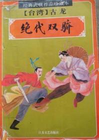 绝代双骄:经典武侠作品珍藏本