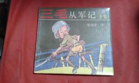 三毛从军记(全集)
