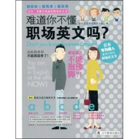 满29包邮 二手难道你不懂职场英文吗?9787538281903 世界友好语言研究小组