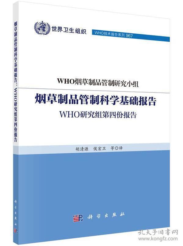 WHO技术报告系列:烟草制品管制科学基础报告——WHO研究组第四份报告