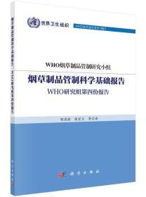 烟草制品管制科学基础报告:WHO研究组第四份报告