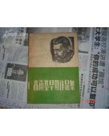 高尔基早期作品集(木刻封面,附照片多幅。上海时代书报出版