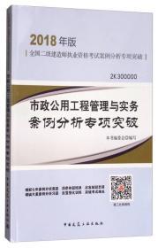 市政公用工程管理与实务案例分析专项突破 专著 本书编委会编写 shi zheng gon
