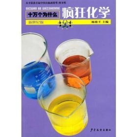 疯狂化学/十万个为什么(新世纪版)