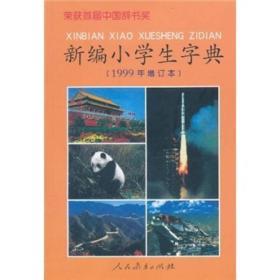 新编小学生字典(1999年增订本)