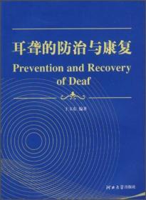 耳聋的防治与康复