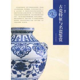 古瓷特征与名瓷鉴赏