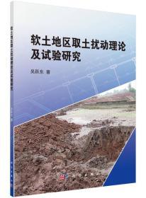 軟土地區取土擾動理論及高質量取土試驗研究