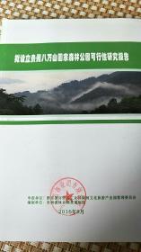 拟设立贵州八万山国家森林公园可行性研究报告
