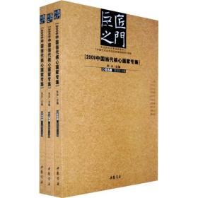 巨匠之门:2009中国当代核心画家专集(山水卷 花鸟卷)