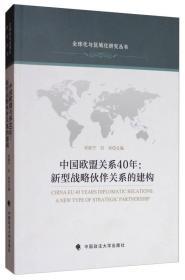 中国欧盟关系40年——新型战略伙伴关系的建构——A new type of strategic partnership