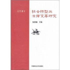 社会转型与法律变革研究(古代部分)