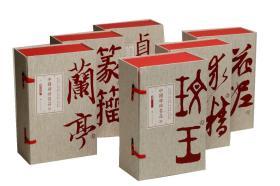 中国碑帖名品(典藏合集)