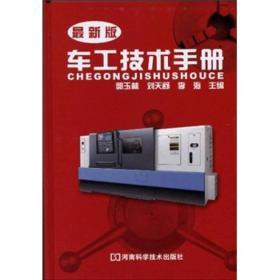 车工技术手册