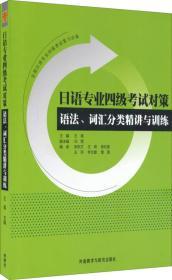 日语专业四级考试对策 语法、词汇分类精讲与训练