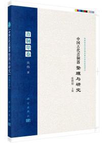 中国古代青铜器整理与研究 青铜斝卷
