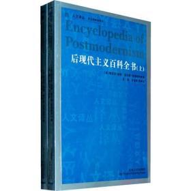 后现代主义百科全书(上下)