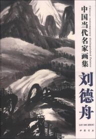 中国当代名家画集:刘德舟