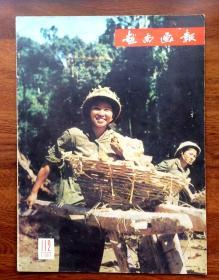 越南画报1967第112期