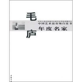 中国艺术品市场白皮书年度名家[ 毛庐]