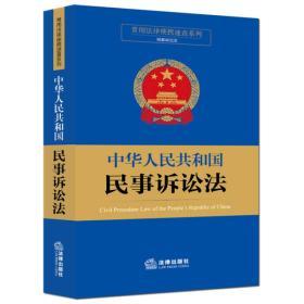 常用法律便携速查系列:中华人民共和国民事诉讼法
